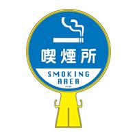 コーンヘッド標識用 表示面ステッカーのみ 285mm丸 表示:喫煙所 (119122)