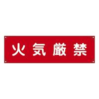 横断幕 450×1580mm 表記:火気厳禁 (123005)