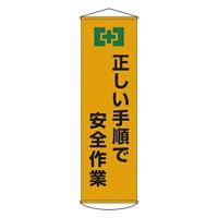 たれ幕 1500×450mm 表示内容:正しい手順で安全作業 (124020)