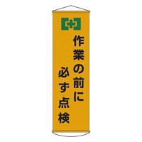 たれ幕 1500×450mm 表示内容:作業の前に必ず点検 (124021)