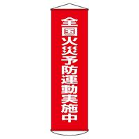 懸垂幕 全国火災予防運動実施中 1500×450mm (124022)
