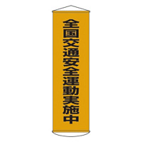 たれ幕 1500×450mm 表示内容:全国交通安全運動実施中 (124023)