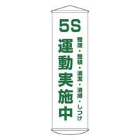 たれ幕 1500×450mm 表示内容:5S運動実施中 (124043)