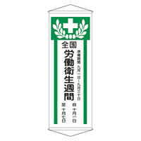 たれ幕 1950×700mm 表示内容:全国労働衛生週間 (124902)