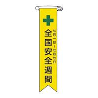 ビニールリボン 10枚1組 表記:全国安全週間 (125001)