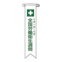 ビニールリボン 10枚1組 表記:全国労働衛生週間 (125002)