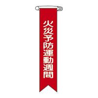 ビニールリボン 10枚1組 表記:火災予防運動週間 (125003)