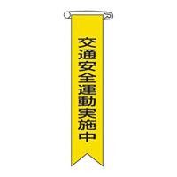 ビニールリボン 10枚1組 表記:交通安全運動実施中 (125009)