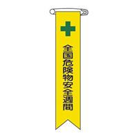ビニールリボン 10枚1組 表記:全国危険物安全週間 (125011)