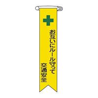 ビニールリボン 10枚1組 表記:お互いにルール守って交通安全 (125012)