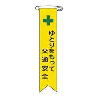ビニールリボン 10枚1組 表記:ゆとりをもって交通安全 (125013)