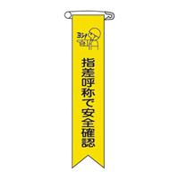 ビニールリボン 10枚1組 表記:指差呼称で安全確認 (125014)