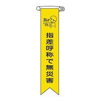 ビニールリボン 10枚1組 表記:指差呼称で無災害 (125015)