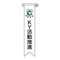 ビニールリボン 10枚1組 表記:KY活動推進 (125019)