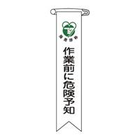 ビニールリボン 10枚1組 表記:作業前に危険予知 (125020)
