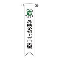 ビニールリボン 10枚1組 表記:危険予知でゼロ災害 (125021)