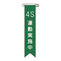 ビニールリボン 10枚1組 表記:4S 運動実施中 (125023)