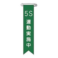 ビニールリボン 10枚1組 表記:5S 運動実施中 (125024)
