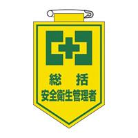 ビニールワッペン 表記:総括 安全衛生管理者 (126002)