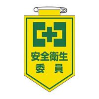 ビニールワッペン 表記:安全衛生委員 (126006)