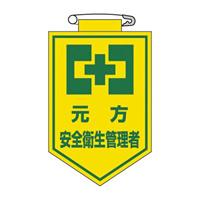 ビニールワッペン 表記:元方 安全衛生管理者 (126026)