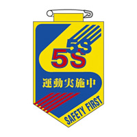ビニールワッペン 表記:5S 運動実施中 (126029)