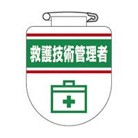 ビニールワッペン 75×60×0.7mm 表記:救護技術管理者 (126032)