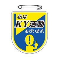 ビニールワッペン 75×60×0.7mm 表記:私はKY活動を行います。 (126034)