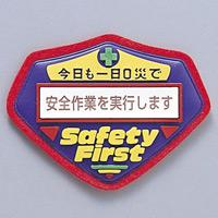 立体啓蒙ワッペン 表記:安全作業を実行します (126203)