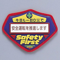 立体啓蒙ワッペン 表記:安全運転を推進します (126205)