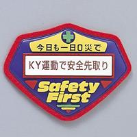 立体啓蒙ワッペン 表記:KY運動で安全先取り (126208)