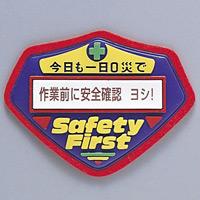 立体啓蒙ワッペン 表記:作業前に安全確認 ヨシ! (126209)