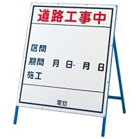 工事用看板 道路工事中 片面仕様 サイズ:(小)900×800mm(板面) (129302)
