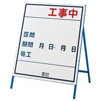 工事用看板 工事中 片面仕様 サイズ:(小)900×800mm(板面) (129303)