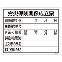 工事用標識 400×500 表記:労災保険関係成立票 (130101)