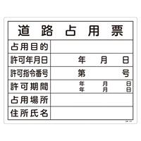工事用標識 400×500 表記:道路占用票 (130102)