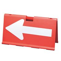 方向矢印板 矢印反射タイプ 両面表示 カラー:白矢印 (131102)