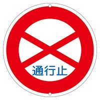 道路標識 600mm丸 表示:通行止め (133080)