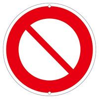 道路標識 600mm丸 表示:車両通行止め (133090)