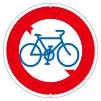 道路標識 600mm丸 表示:自転車通行止め (133130)