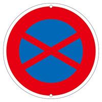 道路標識 600mm丸 表示:駐停車禁止(133180)