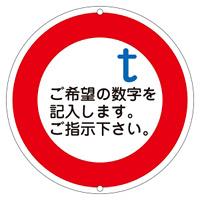 道路標識 600mm丸 表示:重量制限 (133201)