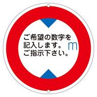 道路標識 600mm丸 表示:高さ制限 (133210)