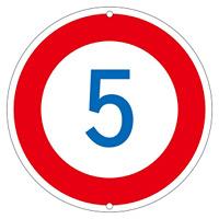 道路標識 600mm丸 表示:5 (133221)