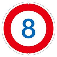 道路標識 600mm丸 表示:8 (133222)