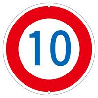 道路標識 600mm丸 表示:10 (133223)