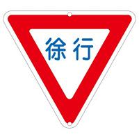 道路標識 800mm三角 表記:徐行 (133260)