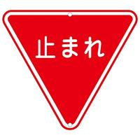 道路標識 800mm三角 表記:止まれ (133270)
