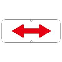 道路標識 150×400 表記:区間内 (133340)