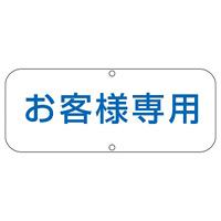 道路標識 150×400 表記:お客様専用 (133530)